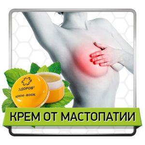Купить крем «ЗДОРОВ» от мастопатии