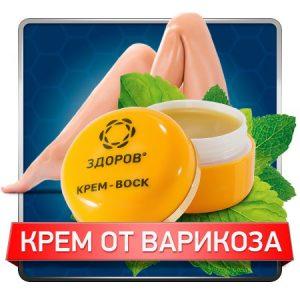 Купить крем-мазь «ЗДОРОВ» от варикоза