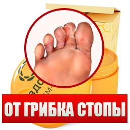Крем «ЗДОРОВ» от грибка стопы