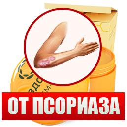 Крем «ЗДОРОВ» от псориаза