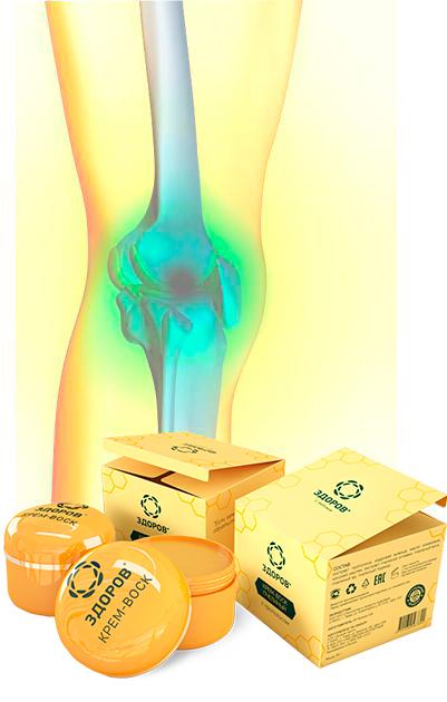 Заказать крем ЗДОРОВ для лечения суставов