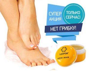 Заказать крем-воск ЗДОРОВ от грибка на ногах