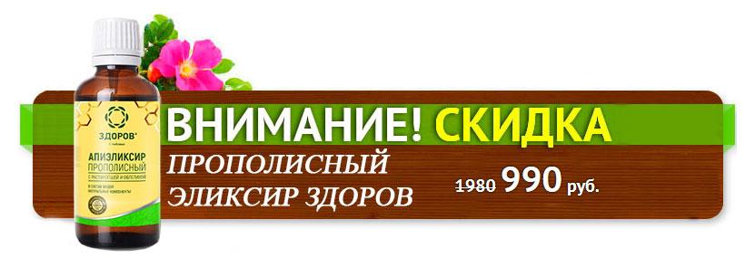 Скидка на эликсир ЗДОРОВ