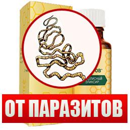 ДЕПАРАЗИТ