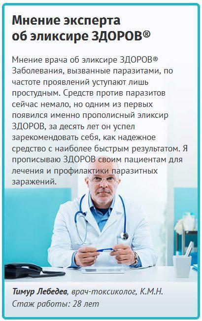 Покупка эликсира ЗДОРОВ от паразитов