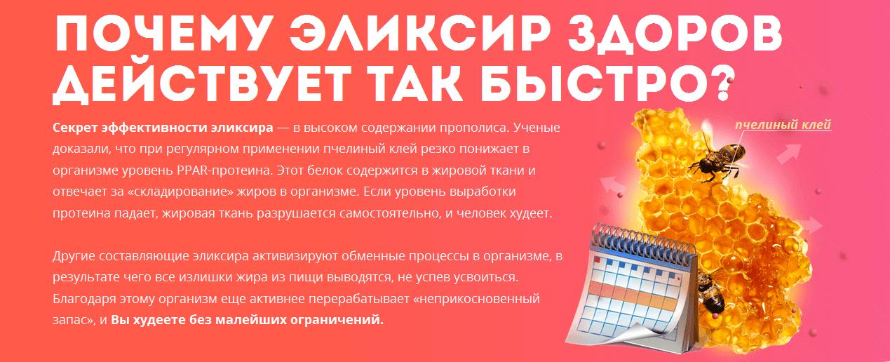 Эликсир стройности «ЗДОРОВ»