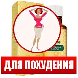 Эликсир стройности «ЗДОРОВ» для похудения