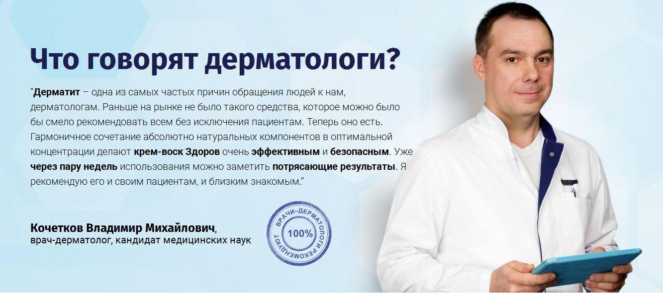 Крем Здоров от дерматита