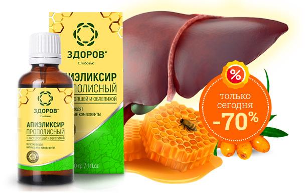 Купить эликсир ЗДОРОВ для печени на официальном сайте