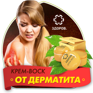 Купить крем от дерматита