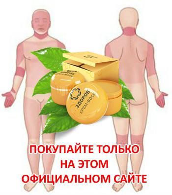 Купить крем от дерматита ЗДОРОВ