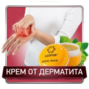 Купить крем «ЗДОРОВ» от дерматита