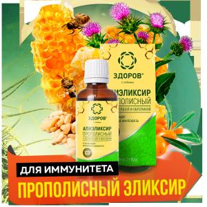 Купить эликсир «Здоров» для иммунитета