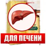 Эликсир ЗДОРОВ для печени - цена