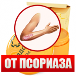 Крем ЗДОРОВ от псориаза - цена