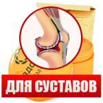 Крем ЗДОРОВ для суставов - цена