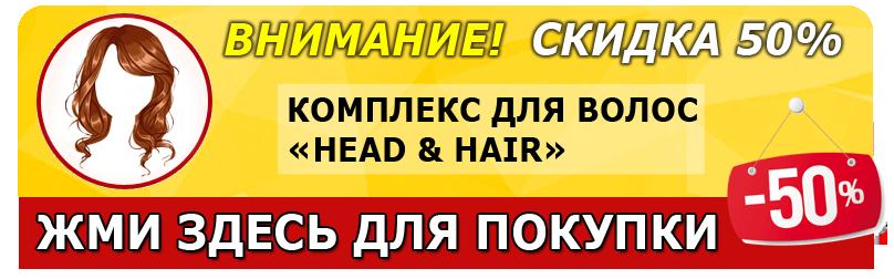 Покупка комплекса для волос head and hair
