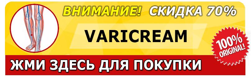 Заказать VARICREAM