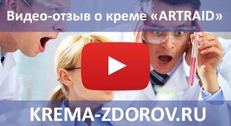Отзыв о лечении артроза кремом АРТРЕЙД