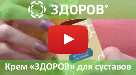 ТВ репортаж о крем-воске ЗДОРОВ для суставов