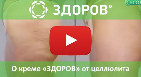 ТВ-сюжет о креме «ЗДОРОВ» от целлюлита