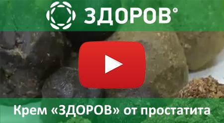 ТВ репортаж о крем-воске ЗДОРОВ от простатита