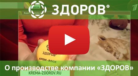 ТВ-репортаж о креме ЗДОРОВ против варикоза