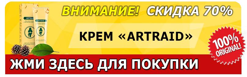 Крем Артрейд
