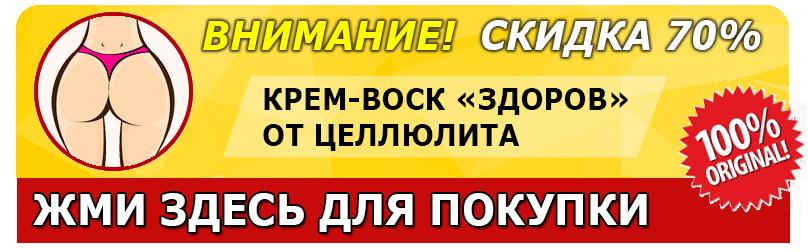 купить крем-воск от целлюлита «ЗДОРОВ»