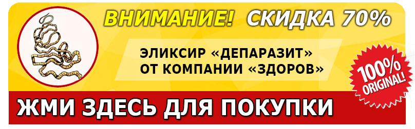 Заказ эликсира ЗДОРОВ от паразитов - ДЕПАРАЗИТ