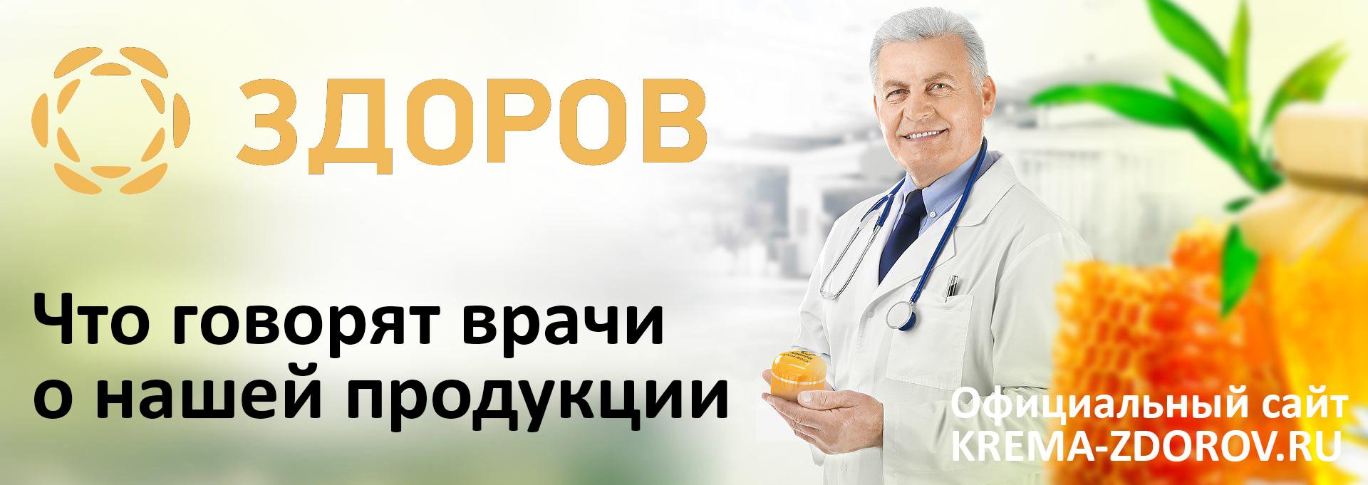 Доктора о ЗДОРОВ