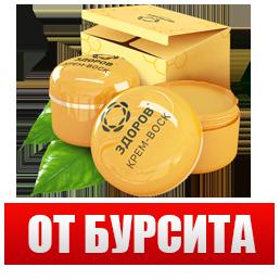 Крем-воск «ЗДОРОВ» от бурсита