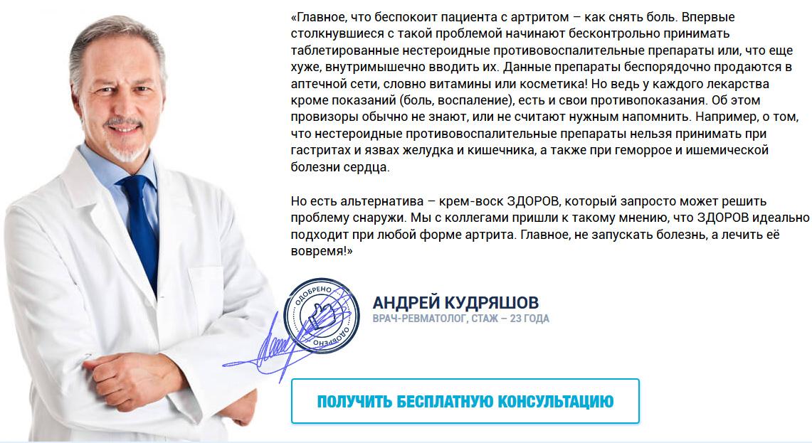 Крем ЗДОРОВ для лечения артрита