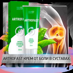 Купить Артрофаст