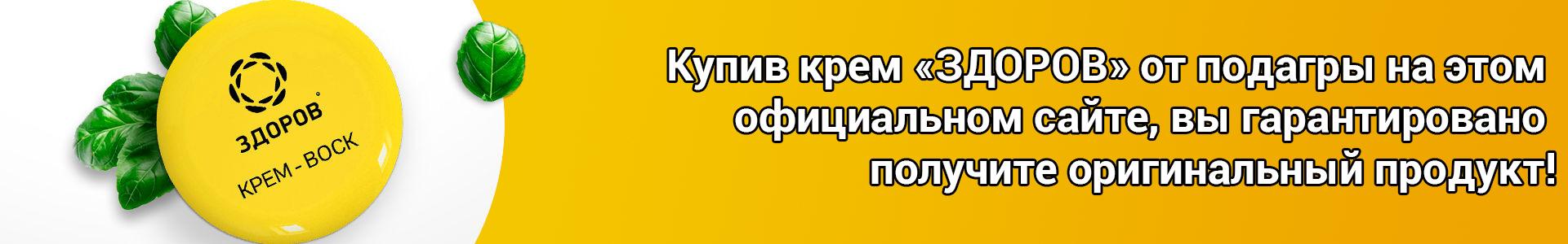 """Купить крем от подагры на официальном сайте """"Здоров"""""""