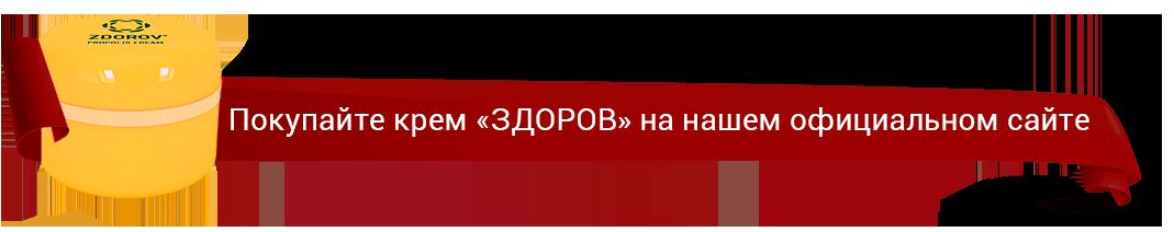 """Купить крем от ревматизма на официальном сайте """"Здоров"""""""