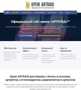 Официальный сайт Артрейд