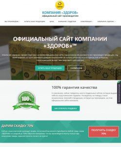 Официальный сайт ЗДОРОВ