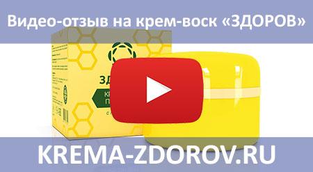 Отзыв о крем-воске ЗДОРОВ