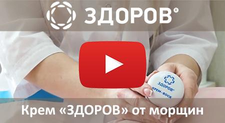 Как отзываются врачи о крем-воске ЗДОРОВ от морщин