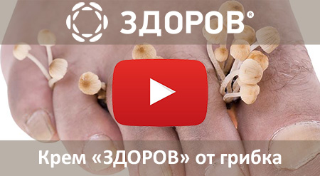Реальный отзыв врача о крем-воске ЗДОРОВ от грибка