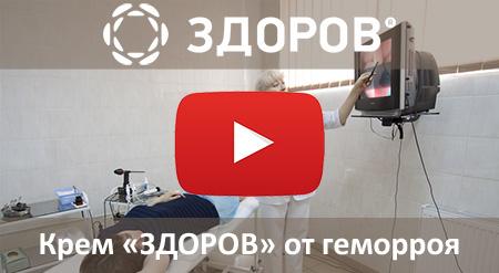 Что расскажет врач о крем-воске ЗДОРОВ от геморроя