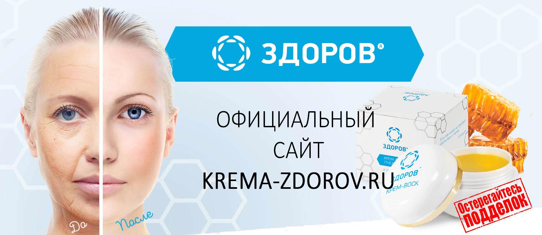 Купить крем-воск ЗДОРОВ для лица на официальном сайте