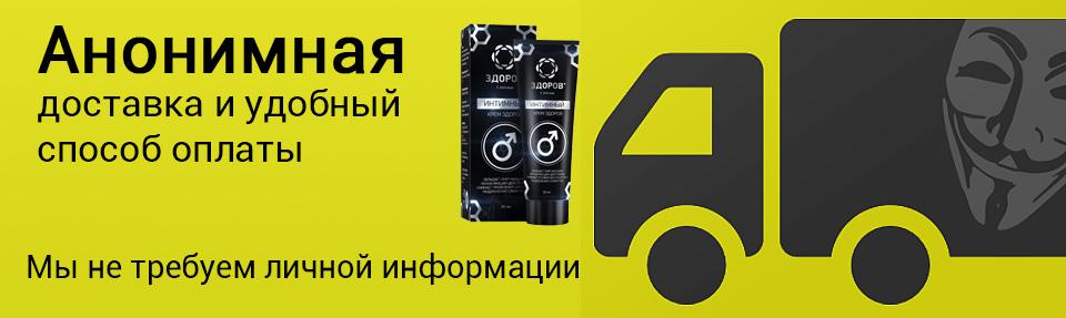 Приобретение крема от геморроя ZDOROV