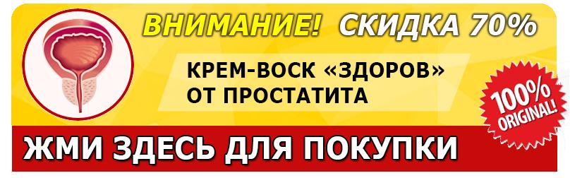 Покупка крема от простатита ЗДОРОВ