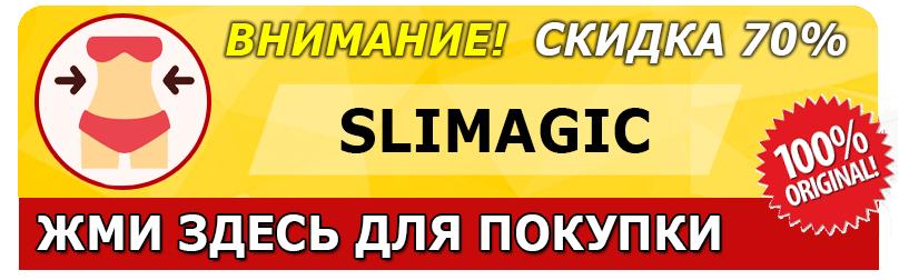Покупка Slimagic для похудения