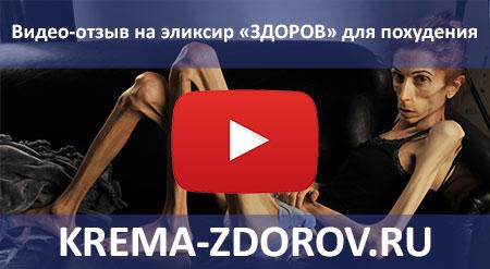 Видео-отзыв об эликсире «ЗДОРОВ» для похудения