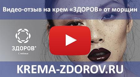 Видео-отзыв о крем-воске «ЗДОРОВ» от морщин