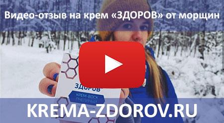 Видео отзыв о креме ЗДОРОВ против морщин