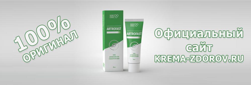 Заказ Artrofast